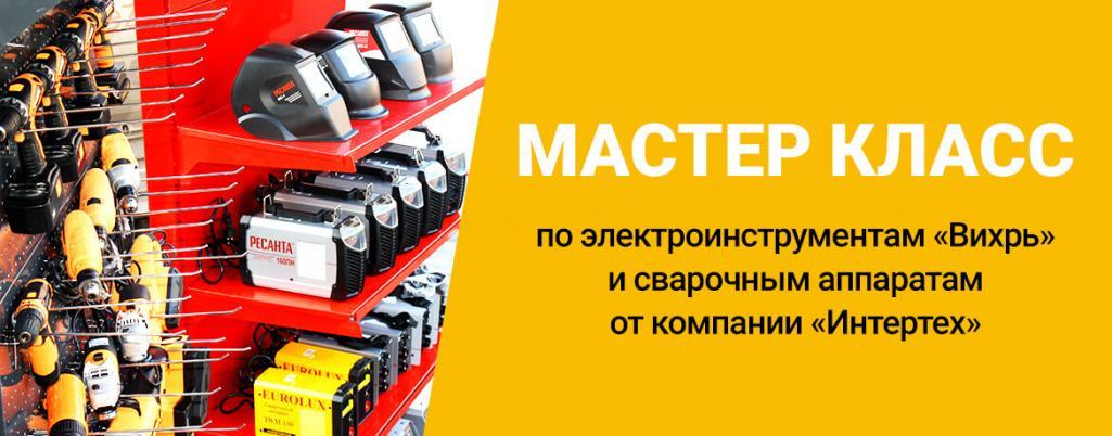 """Мастер-класс по электроинструментам """"Вихрь"""" и сварочным аппаратам от компании """"Интертех""""."""
