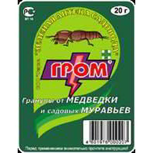 01-478 Гром (пак 20 гр)