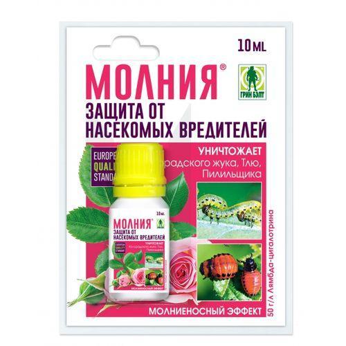 01-498 Молния Экстра ,КЭ (амп. 1,5мл) в пакете -350шт/кор.