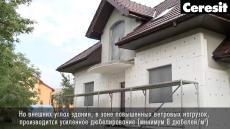 Инструкция по монтажу фасадной системы Ceresit c пенополистирольными плитами