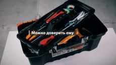 Ящики для инструментов BLocker